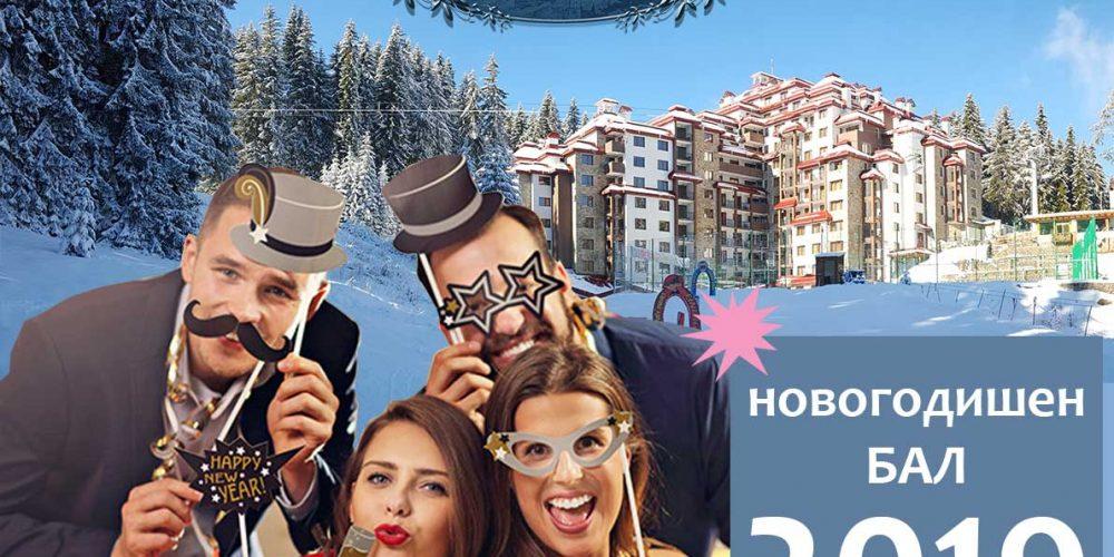 Посрещни новата 2019 година в Пампорово