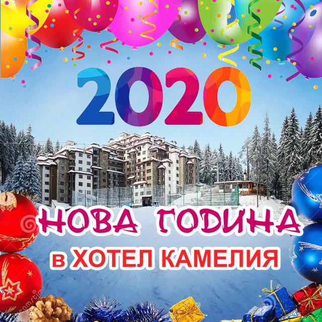 Нова година в Пампорово
