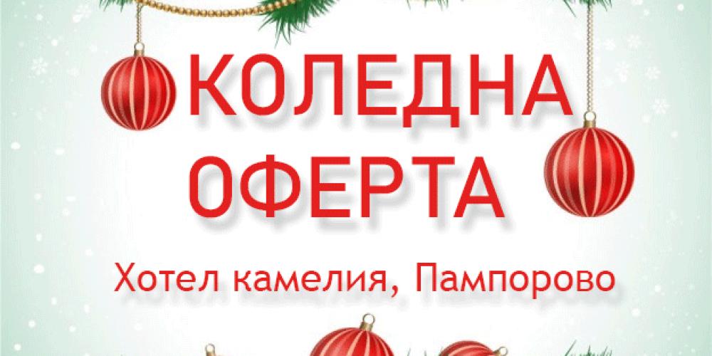 Коледни празници в Пампорово