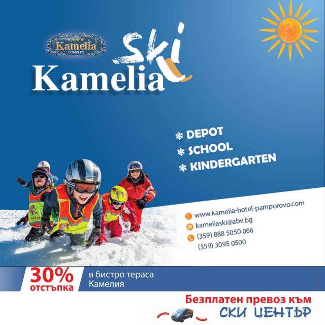 Ски Център Камелия