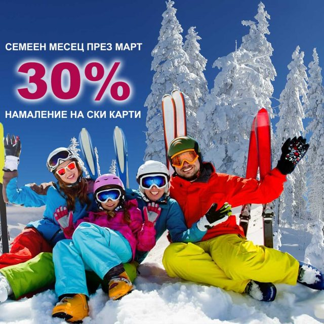 30% намаление на ски карти!