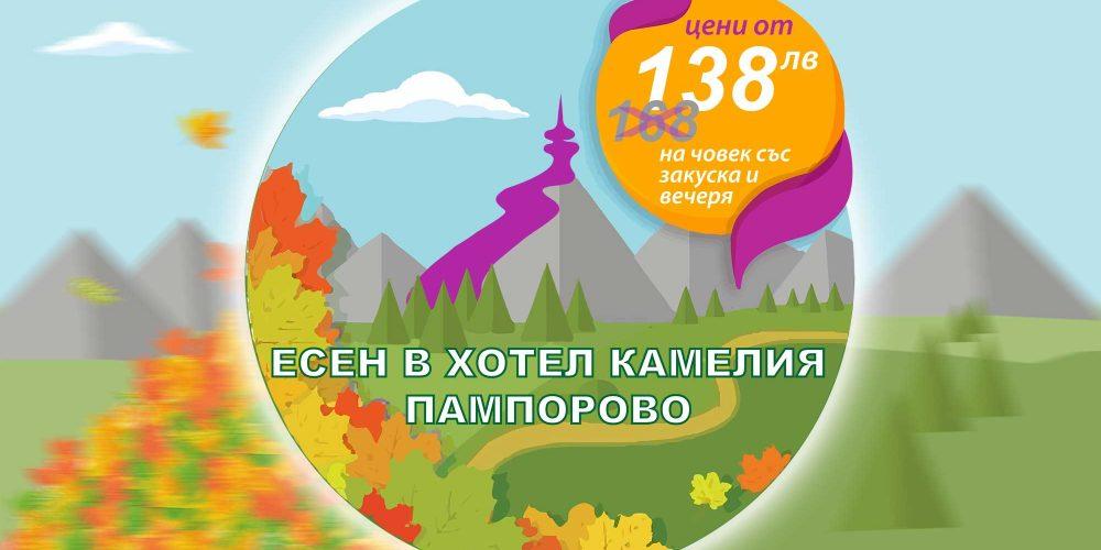 Есен в Пампорово