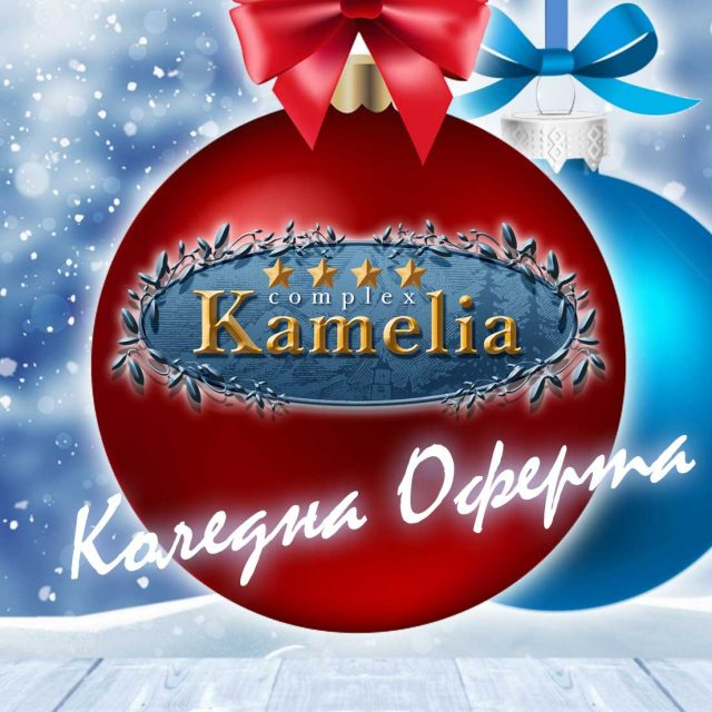 Коледа 2020 в Пампорово