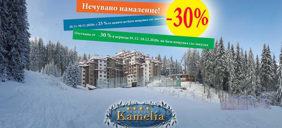 Нечувани намаления от 30%!!!